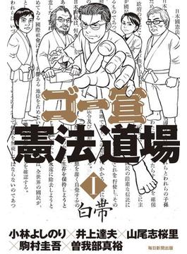 ゴー宣〈憲法〉道場(毎日新聞出版)(毎日新聞出版)