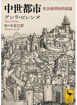 【期間限定価格】中世都市 社会経済史的試論(講談社学術文庫)
