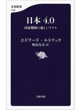 日本4.0 国家戦略の新しいリアル(文春新書)