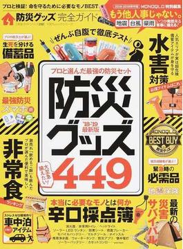 防災グッズ完全ガイド '18−'19最新版
