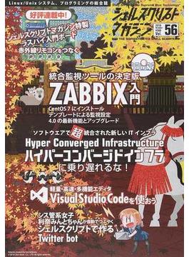 シェルスクリプトマガジン Vol.56(2018October) Zabbix/ハイパーコンバージド/Visual Studio Code