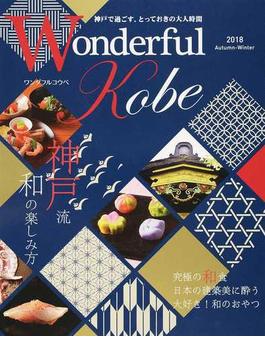 Wonderful Kobe 2018Autumn−Winter 神戸流和の楽しみ方