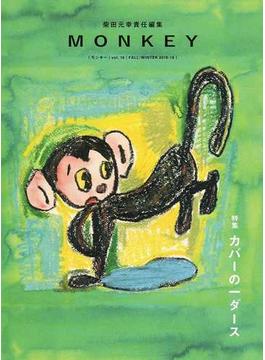 MONKEY vol.16(2018−19FALL/WINTER) 特集カバーの一ダース