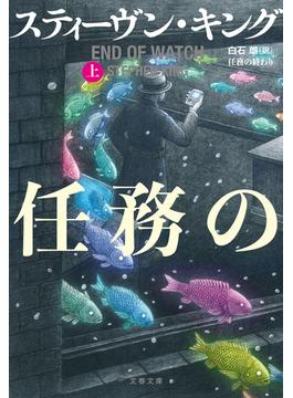【全1-2セット】任務の終わり(文春e-book)