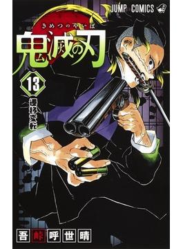 鬼滅の刃 13 (ジャンプコミックス)(ジャンプコミックス)