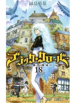 ブラッククローバー 18 (ジャンプコミックス)(ジャンプコミックス)
