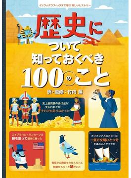 歴史について知っておくべき100のこと インフォグラフィックスで学ぶ楽しいヒストリー