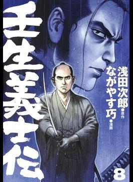 壬生義士伝 8 (画楽コミックス)