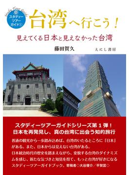 台湾へ行こう! 見えてくる日本と見えなかった台湾