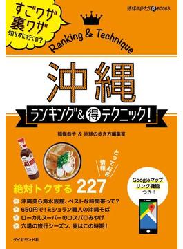 沖縄ランキング&マル得テクニック!(地球の歩き方 マル得BOOKS)