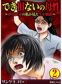 でき損ないの母性~虐待児童の私が見た生き地獄~ 2