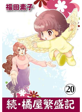 続・橘屋繁盛記 20