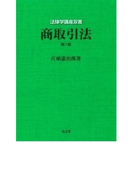 商取引法 第8版