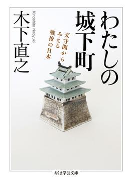 わたしの城下町 天守閣からみえる戦後の日本(ちくま学芸文庫)