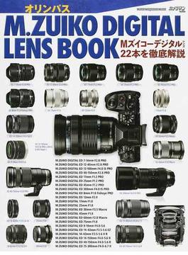 オリンパスM.ZUIKO DIGITAL LENS BOOK Mズイコーデジタルレンズ22本を徹底解説(Motor magazine mook)