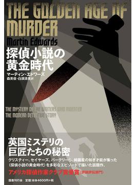 探偵小説の黄金時代 現代探偵小説を生んだ作家たちの秘密