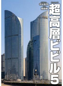 超高層ビビル 5 韓国編