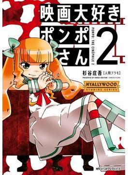 映画大好きポンポさん2(MFC ジーンピクシブシリーズ)