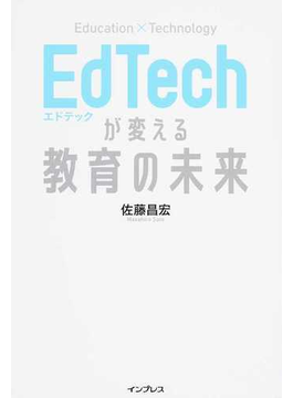 EdTechが変える教育の未来 Education×Technology