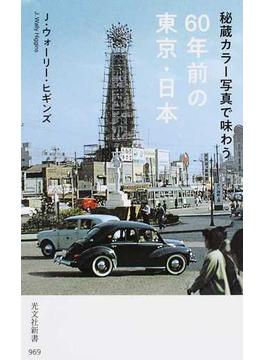秘蔵カラー写真で味わう60年前の東京・日本(光文社新書)