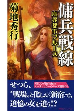 傭兵戦線 長編超伝奇小説書下ろし(ノン・ノベル)