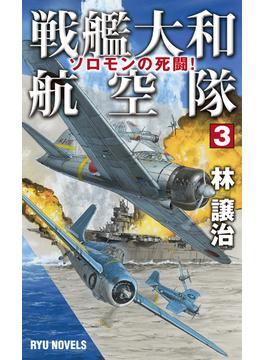 戦艦大和航空隊 3 ソロモンの死闘!