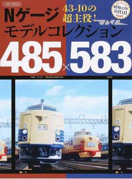 Nゲージモデルコレクション485×583 昭和43年10月1日ヨンサントオ50周年 43−10の超主役!(イカロスMOOK)