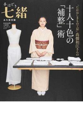 「たかはしきもの工房」高橋和江さんの十人十色の「補整」術 永久保存版(プレジデントムック)