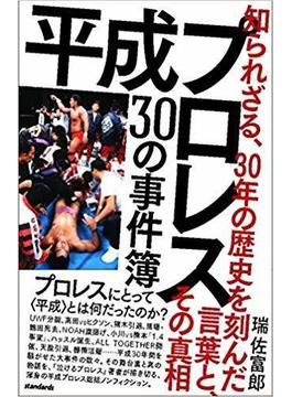 平成プロレス30の事件簿 知られざる、30年の歴史を刻んだ言葉と、その真相