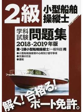 2級小型船舶操縦士学科試験問題集 ボート免許 2018−2019年版