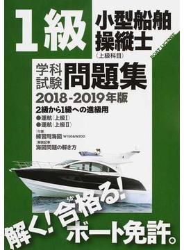 1級小型船舶操縦士〈上級科目〉学科試験問題集 ボート免許 2018−2019年版