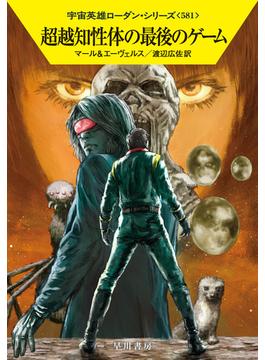 超越知性体の最後のゲーム(ハヤカワ文庫 SF)