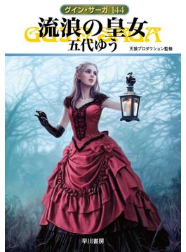 流浪の皇女(ハヤカワ文庫 JA)
