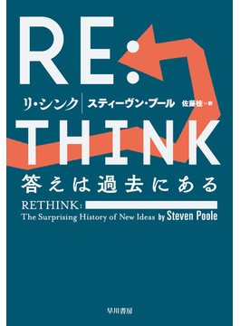 RE:THINK 答えは過去にある