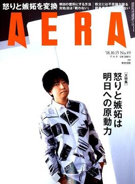 AERA (アエラ) 2018年 10/15号 [雑誌]