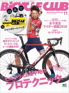 BiCYCLE CLUB 2018年11月号 No.403