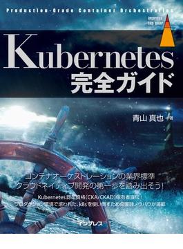 Kubernetes完全ガイド(impress top gear)