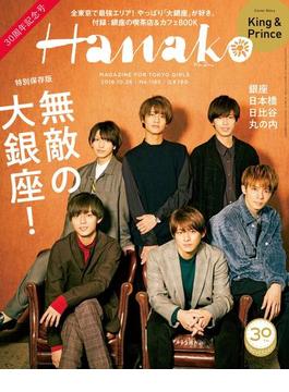 Hanako 2018年 10月26日号 No.1165 [無敵の大銀座!/King&Prince](Hanako)