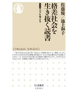 格差社会を生き抜く読書(ちくま新書)