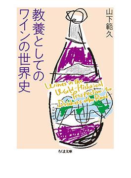 教養としてのワインの世界史(ちくま文庫)