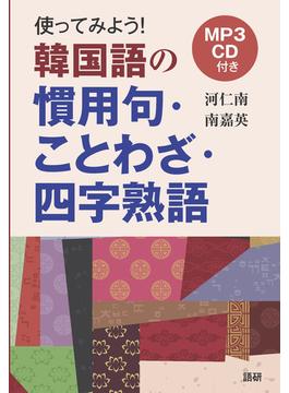 使ってみよう!韓国語の慣用句・ことわざ・四字熟語