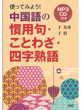 使ってみよう!中国語の慣用句・ことわざ・四字熟語