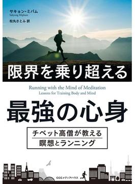 限界を乗り超える最強の心身 チベット高僧が教える瞑想とランニング