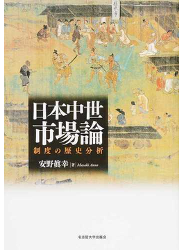 日本中世市場論 制度の歴史分析