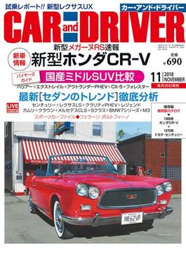 CARandDRIVER(カー・アンド・ドライバー)2018年11月号(CAR and DRIVER (カー・アンド・ドライバー))