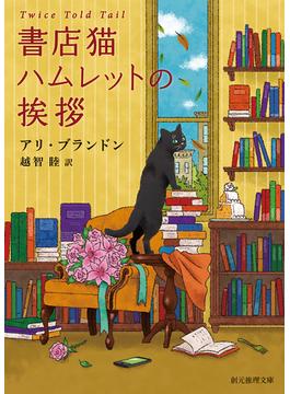 書店猫ハムレットの挨拶(創元推理文庫)