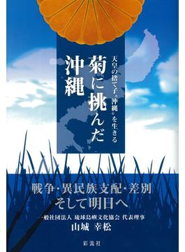 """菊に挑んだ沖縄 天皇の捨て子""""沖縄""""を生きる"""