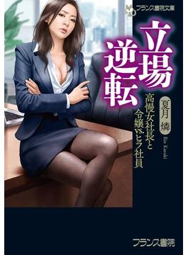 立場逆転 高慢女社長と令嬢vs.ヒラ社員(フランス書院文庫)