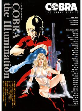 COBRA the Illumination コブラ40周年記念展図録