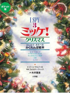 ミッケ! ポケット版 3 クリスマス